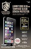 アピロス iPhone 8/7用 液晶保護フィルム ラウンドエッジ強化ガラス 0.33mmapeiros CRYSTAL ARMOR GI01-33