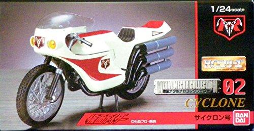 1/24 サイクロン号 「仮面ライダー」 HGシリーズ メタルメカコレクション02