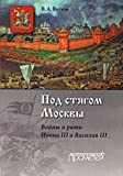 img - for Pod styagom Moskvy. Voyny i rati Ivana III book / textbook / text book