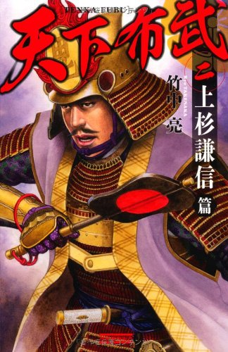 Download Tenka fubu. 2 (Uesugi kenshinhen). pdf