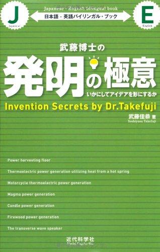 武藤博士の発明の極意: いかにしてアイデアを形にするか (日本語 - 英語バイリンガル・ブック)
