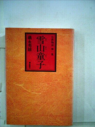 雪山童子 (1974年) (仏教物語〈1〉)