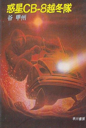 惑星CB-8越冬隊 航空宇宙軍史シリーズ (ハヤカワ文庫JA 165)