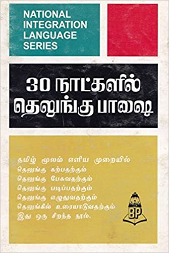 Amazon in: Buy Learn Telugu Through Tamil Book Online at Low Prices