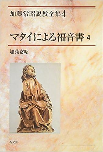 マタイによる福音書〈4〉 (加藤...