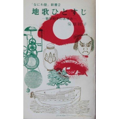地歌ひとすじ―菊原初子のあゆみ (なにわ塾叢書 (2))