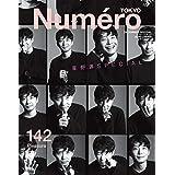 Numero TOKYO 2020年12月号 増刊