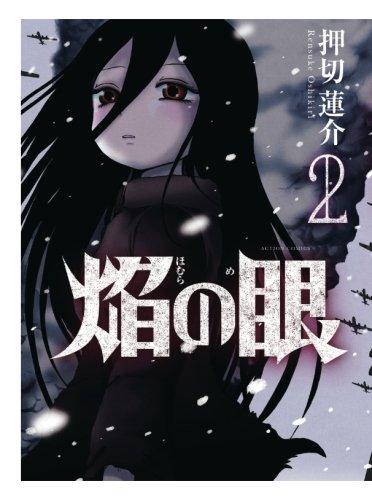 焔の眼(2) (漫画アクション)