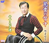 Willy - Aniki No Senaka / Yasuragi Minato [Japan CD] WJCR-30129