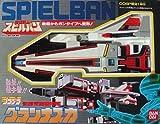 Bandai Jikuu Senshi Spielban Puradera Super Dimension combat aircraft carriers Gran Nazca