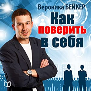How to Believe in Yourself [Russian Edition] Audiobook