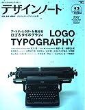 デザインノート no.13―デザインのメイキングマガジン アートディレクターが魅せるロゴ&タイポグラフィ (SEIBUNDO Mook)