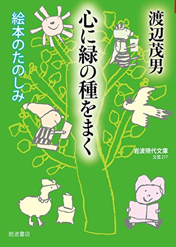 心に緑の種をまく 絵本のたのしみ / 渡辺茂男