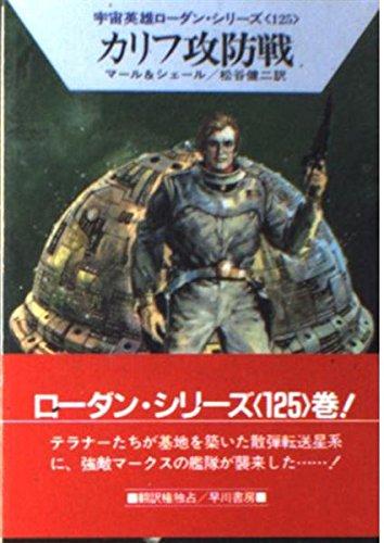 カリフ攻防戦 (ハヤカワ文庫SF―宇宙英雄ローダン・シリーズ 125)