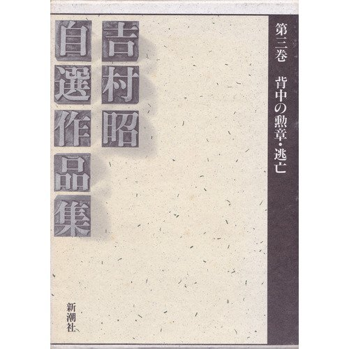 吉村昭自選作品集 第3巻 背中の勲章.逃亡.海の柩.総員起シ