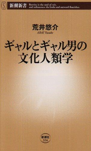 ギャルとギャル男の文化人類学 (新潮新書)