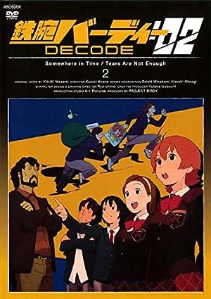 鉄腕バーディー DECODE:02 [DVD]