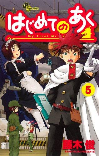 はじめてのあく 5 (少年サンデーコミックス)
