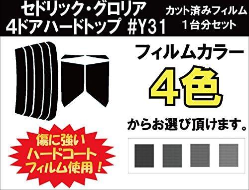 NISSAN ニッサン セドリック・グロリア 4ドアハードトップ 車種別 カット済み カーフィルム #Y31 / スーパーブラック
