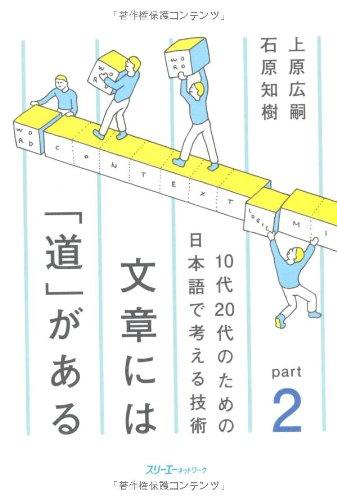 Read Online Bunshō niwa michi ga aru. 2, 10dai 20dai no tameno nihongo de kangaeru gijutsu pdf