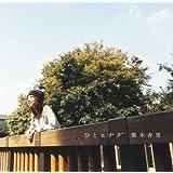 ひとヒナタ(初回限定盤)(DVD付)