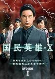 国民英雄-X ノーカット版 DVD-BOXⅠ<初回限定版>