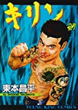 キリン 27 (ヤングキングコミックス)
