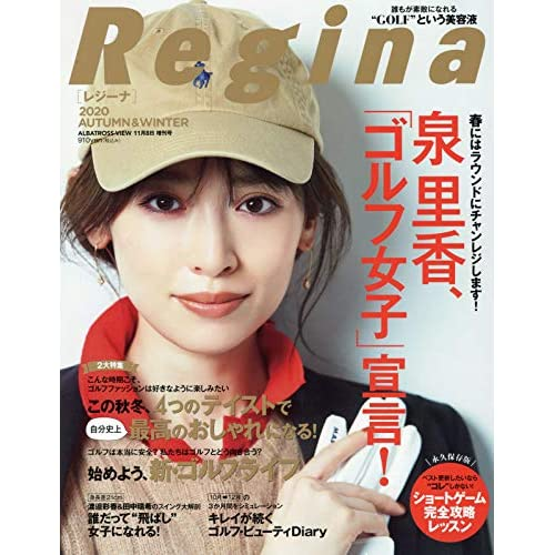 Regina 2020年秋冬号 表紙画像