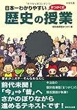 日本一わかりやすい歴史の授業
