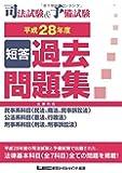 司法試験&予備試験 短答過去問題集(法律科目) 平成28年度
