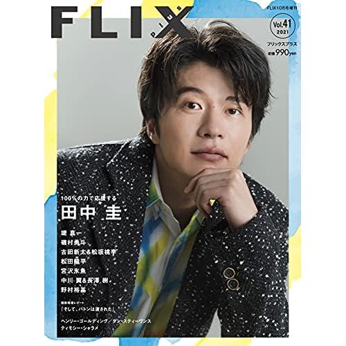 FLIX plus Vol.41 表紙画像