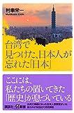 台湾で見つけた、日本人が忘れた「日本」 (講談社+α新書)