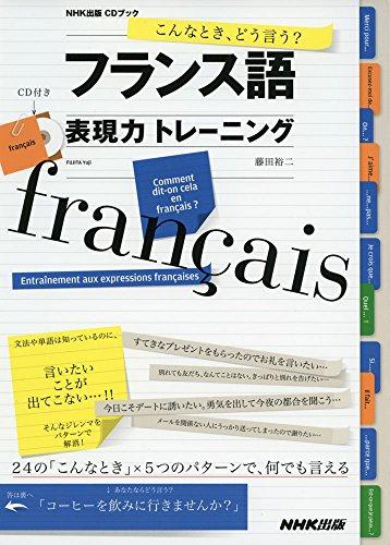 こんなとき、どう言う? フランス語表現力トレーニング (NHK出版CDブック)