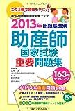 出題基準別 助産師国家試験重要問題集〈2013年〉―第96回助産師国試対策ブック (-)