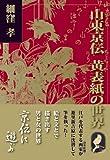 山東京伝 黄表紙の世界 「京伝に遊ぶ」