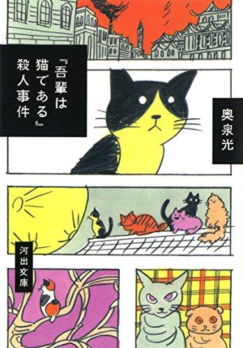 『吾輩は猫である』殺人事件 (河出文庫)