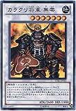 遊戯王 STBL-JP043-UL 《カラクリ将軍 無零》 Ultimate