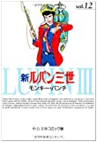 New Lupin III (12) (Chuko Paperback - comic version) (1995) ISBN: 4122023335 [Japanese Import]