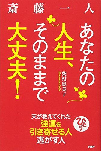 斎藤一人 あなたの人生、そのままで大丈夫! 天が教えてくれた強運を引き寄せる人 逃がす人