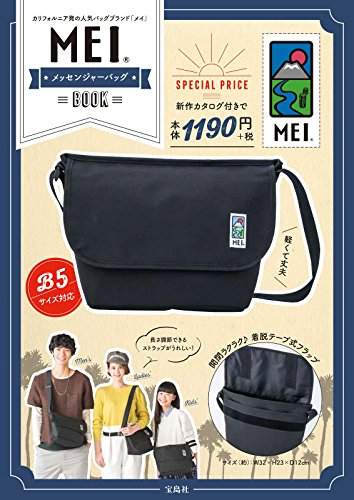 MEI MESSENGER BAG BOOK 画像