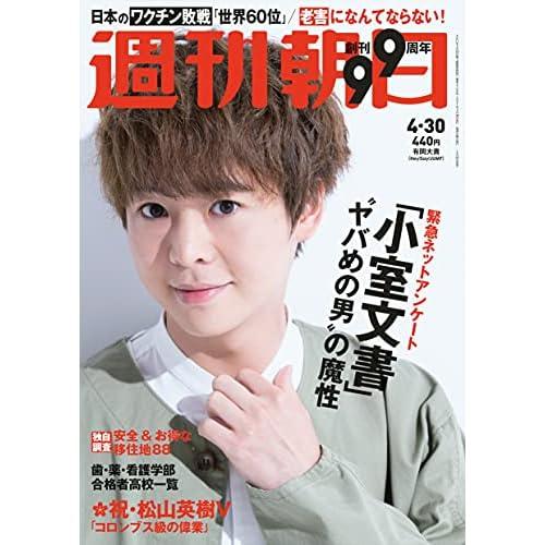 週刊朝日 2021年 4/30号 表紙画像