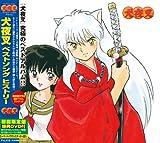 INUYASHA BEST SONG HISTORY(2CD+DVD ltd.ed.)