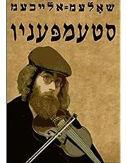 Stempenyu (af yidish)