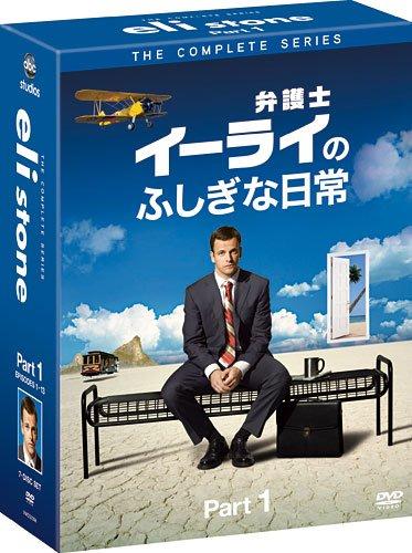 [DVD]弁護士イーライのふしぎな日常 コレクターズ BOX Part1 [DVD]