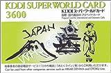 国際電話カード KDDIスーパーワールドカード 3600円券