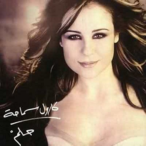 music carole samaha mp3 2013