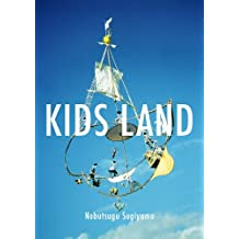 KIDS LAND (Japanese Edition)
