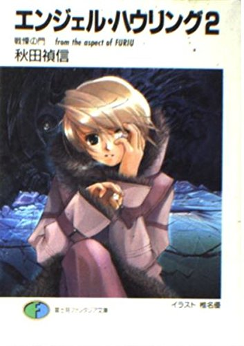 エンジェル・ハウリング〈2〉戦慄の門―from the aspect of FURIU (富士見ファンタジア文庫)