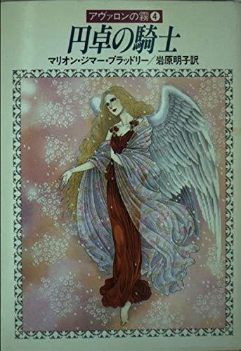 アヴァロンの霧〈4〉円卓の騎士 (ハヤカワ文庫FT)