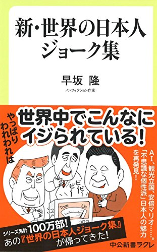 新・世界の日本人ジョーク集 (中公新書ラクレ)